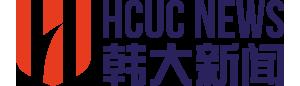 HCUC News